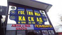 Мини-гостиница «Каскад»
