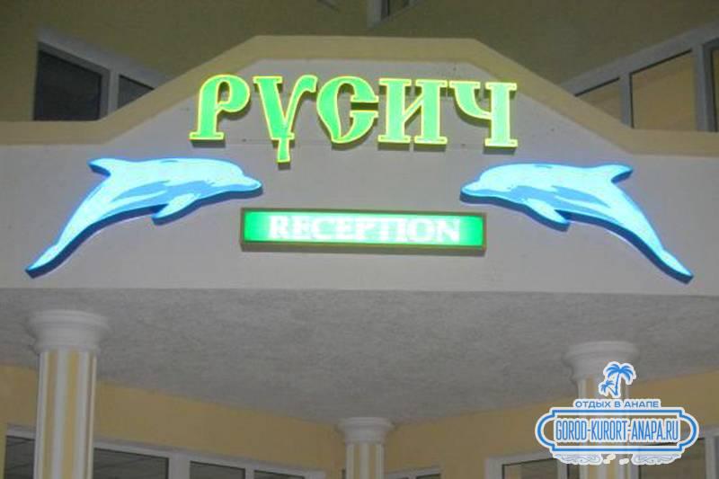 гостиница Русич отзыв