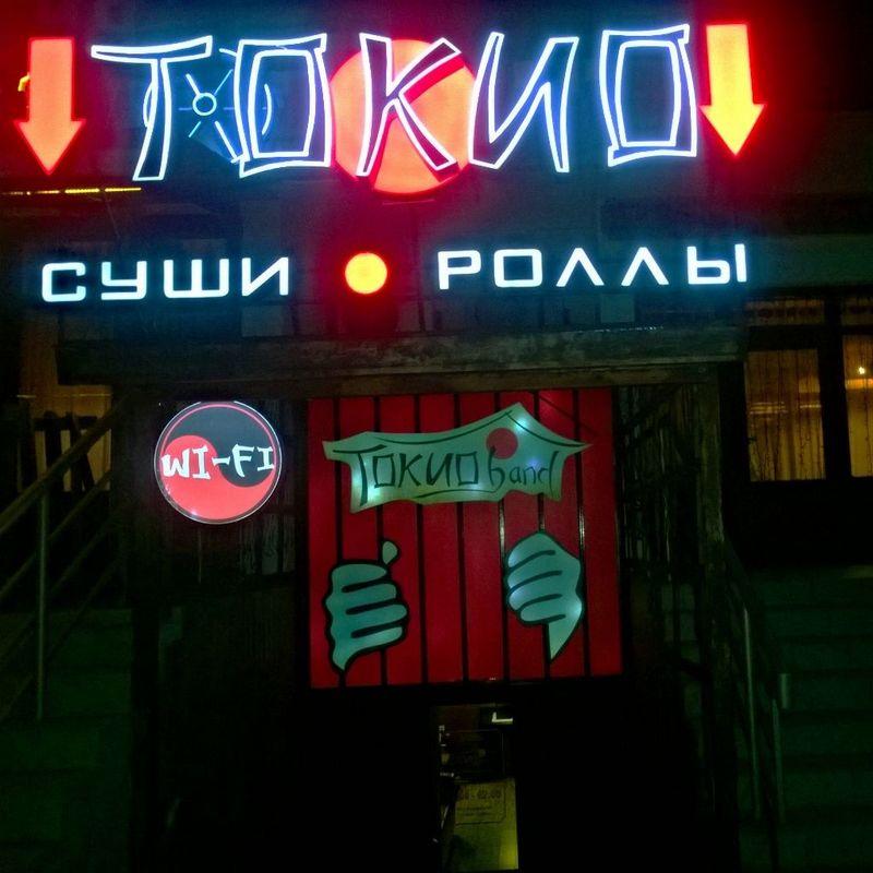 Продается Европейская и Японская кухня в Анапе Токио band