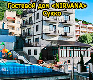 Гостевой дом «NIRVANA (Нирвана)»