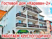 Гостевой дом «Караван-2» (Анапа)