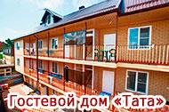 Гостевой дом «Тата»
