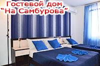 Гостевой дом «На Самбурова 213»