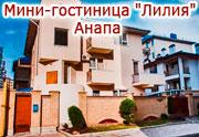 Мини-гостиница «Лилия» (Анапа)