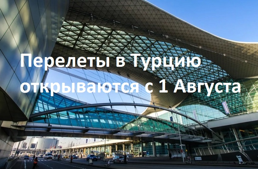 Россия возобновит международные полеты фото