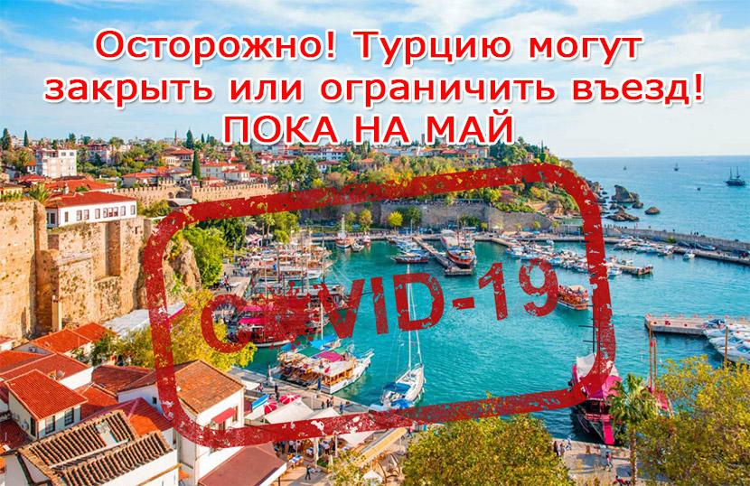Россияне как минимум месяц не смогут летать в Турцию фото
