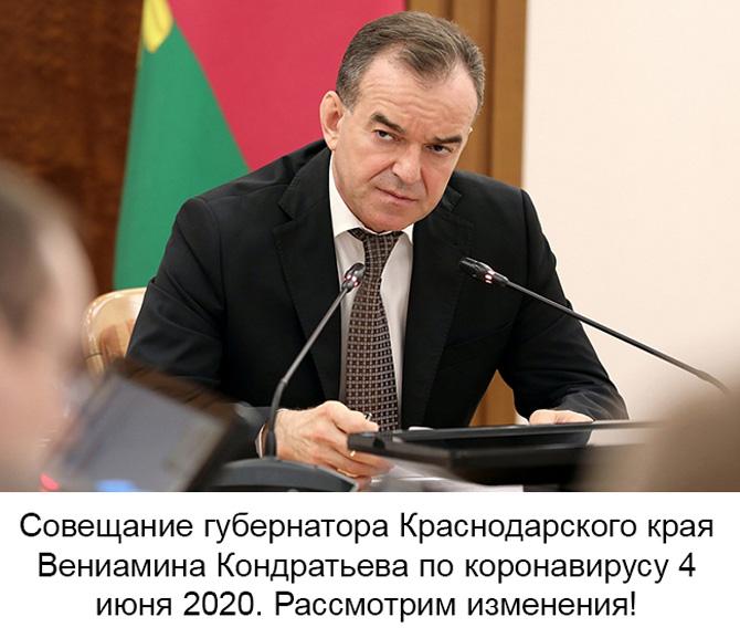 Как изменится карантин в Краснодарском крае после 6 июня? фото