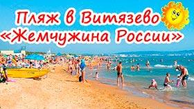 Пляж Жемчужина России
